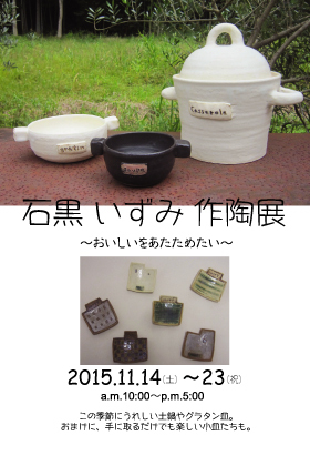 石黒いずみ作陶展web.jpg