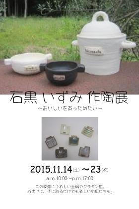 石黒いずみweb.jpg